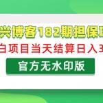阿兴博客182期担保项目:小白项目当天结算日入300可副业【官方无水印版】