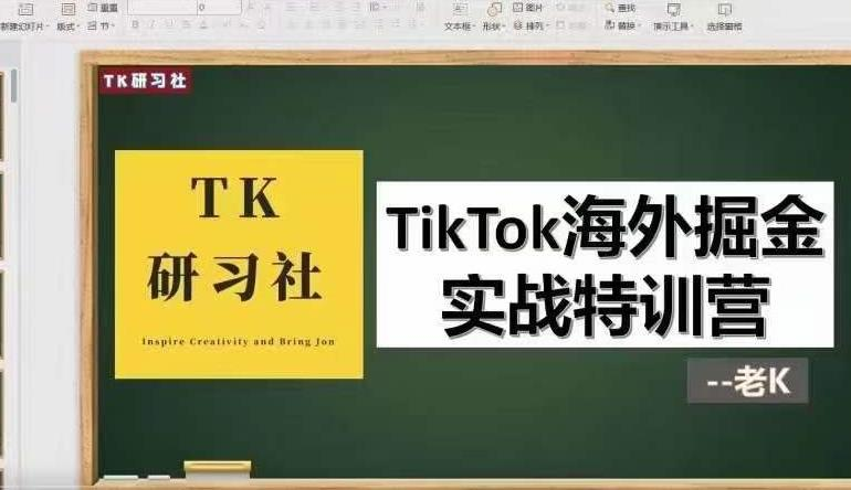 TK研习社·TikTok海外掘金实操特训营:运营实操,变现赚钱【视频课程】